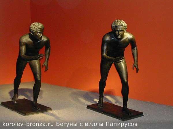 Бегуны с Виллы Папирусов