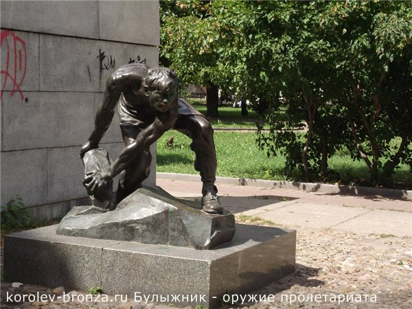 Булыжник – символ пролетариата