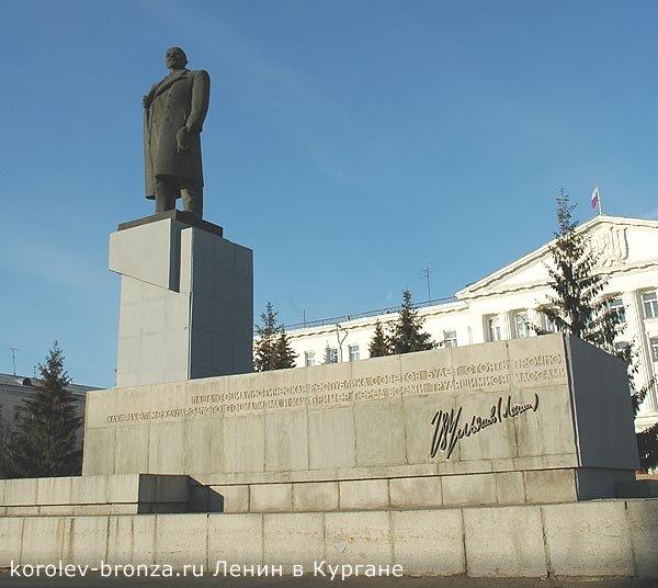 Ленин в Кургане