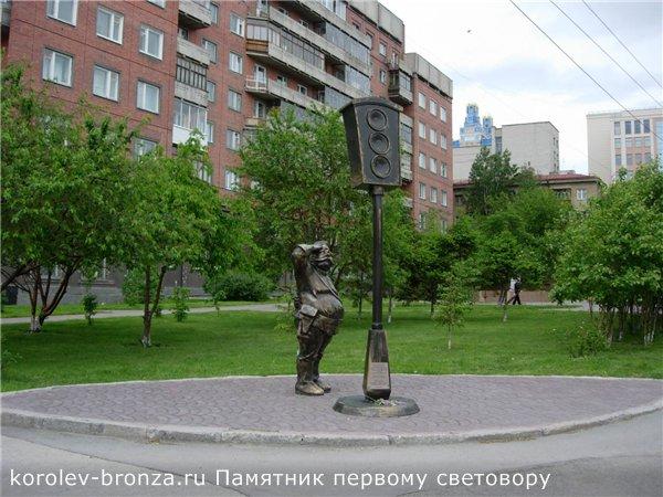 Памятник Первому светофору в Новосибирске